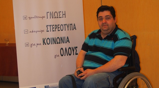 Το Αναπηρικό Κίνημα Αγωνίζεται Ενωμένο Χωρίς Αποκλεισμούς & Διακρίσεις