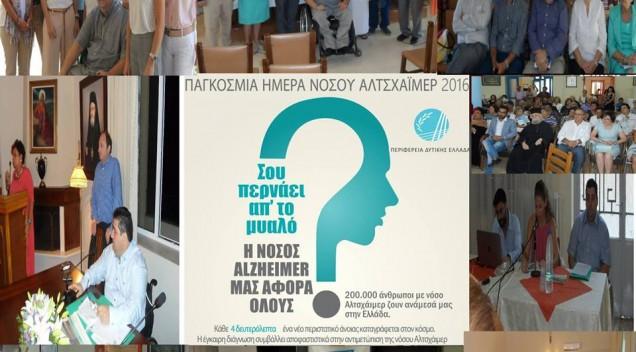 Η κοινωνία στο πλευρό των ατόμων με alzheimer