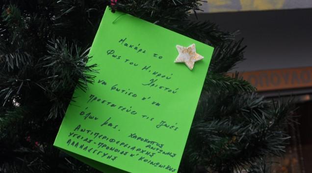 """Στην Χριστουγεννιάτικη Εκδήλωση της """"ΦΛΟΓΑΣ"""" ο Αντώνης Χαροκόπος"""