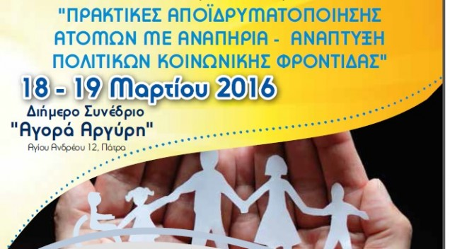 """Συνέδριο """"Πρακτικές Αποϊδρυματοποίησης Ατόμων με Αναπηρία και Ανάπτυξη Πολιτικών Κοινωνικής Φροντίδας"""" 18-19 Μαρτίου"""