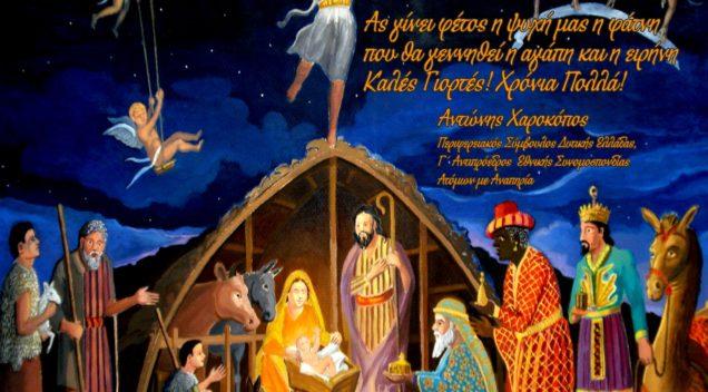 Χριστουγεννιάτικες Ευχές Αντώνη Χαροκόπου